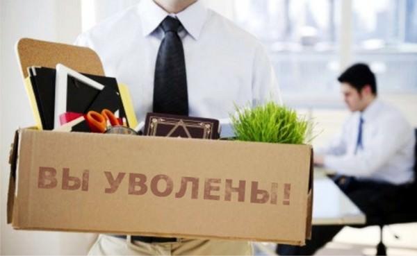 Медиация при увольнении проблемных сотрудников